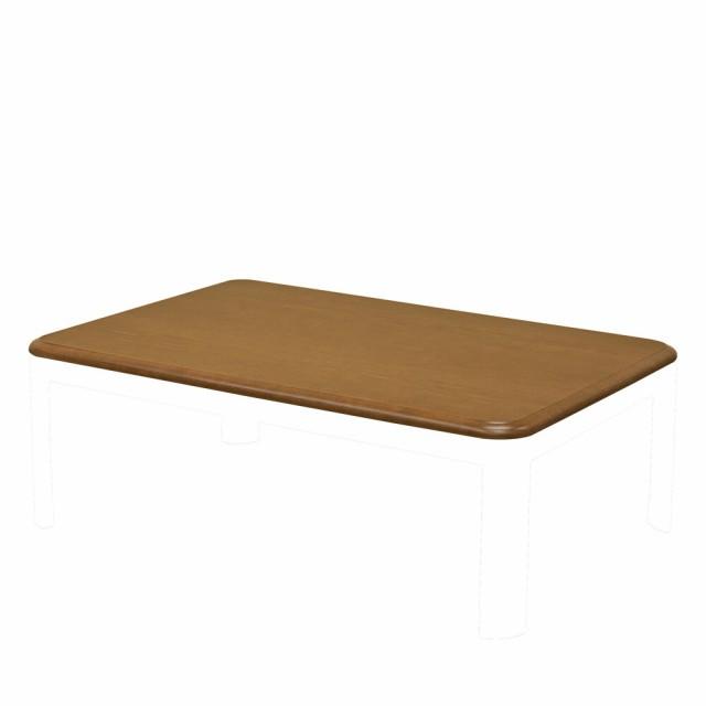 家具調こたつ用天板 120×80 MTB-120 ブラウン(...