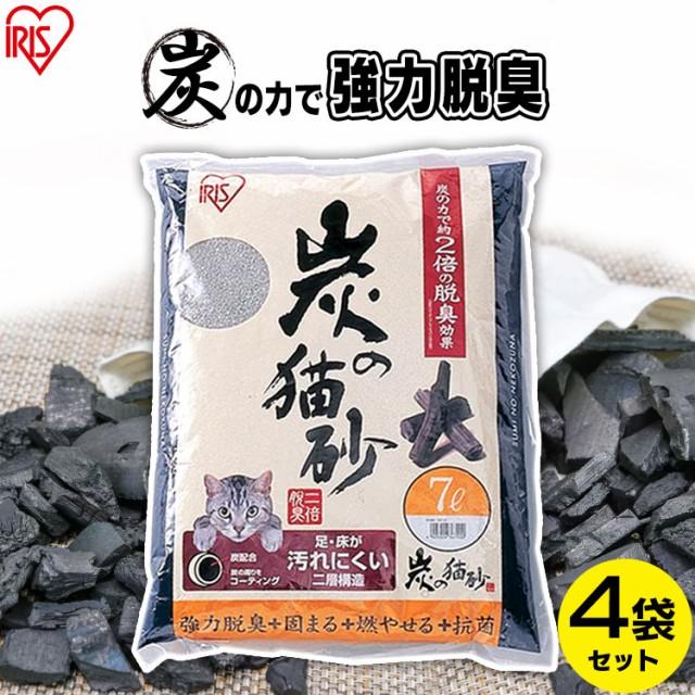 【4袋セット】猫砂 炭 猫 砂 炭の猫砂 7L SNS-70 ...