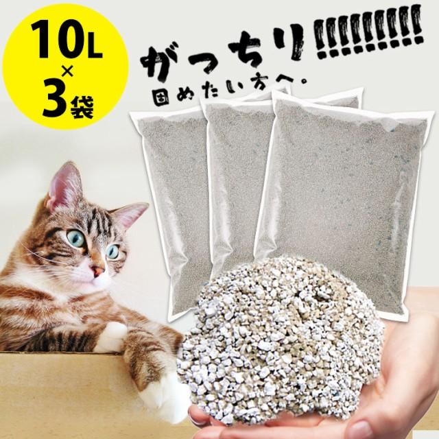 【3袋セット】猫砂 ベントナイト 【予約】8月上旬...