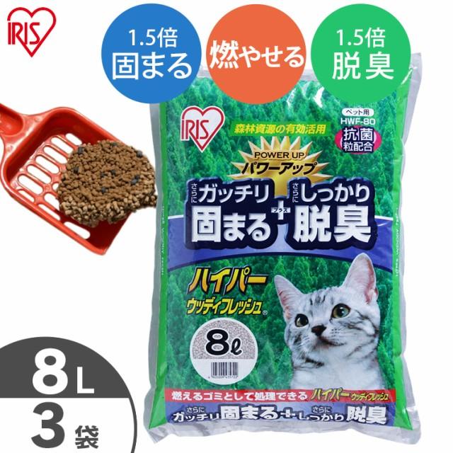 【3袋セット】猫砂 木 ハイパーウッディフレッシ...