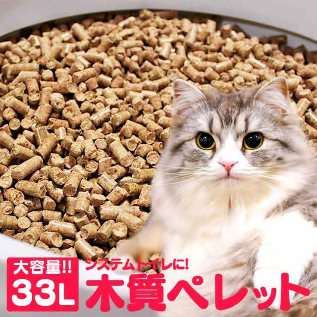 猫砂 ネコ砂 木質ペレット 33L 送料無料 20kg シ...