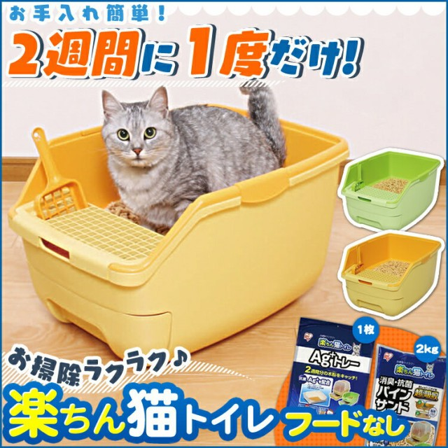 楽ちん猫トイレ フード無しセット RCT-530 グリー...