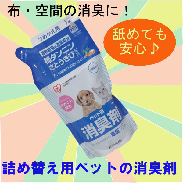 ペット用消臭剤 無香料 詰替用 360ml PSS-360  消...