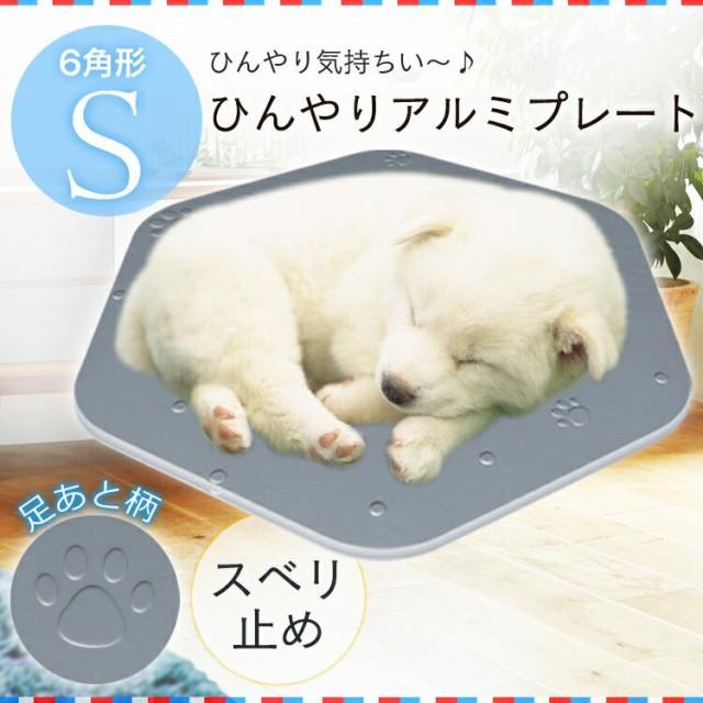 ひんやりアルミプレート 六角型 Sサイズ ペット 暑さ対策 クール マット 冷却 犬 ドッグ 猫 ひんやり