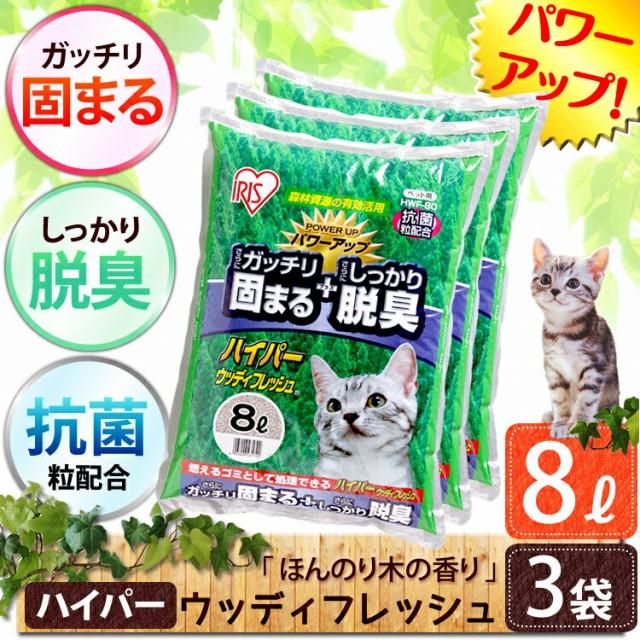 猫砂 猫 砂 ハイパーウッディフレッシュ 8L×3袋...
