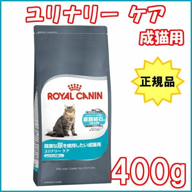 ロイヤルカナン 猫用 ねこ ネコ ドライ FCN ユリ...