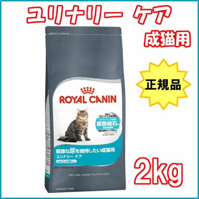 ロイヤルカナン 猫 ユリナリー ケア 2kg ドライ FCN 成猫用 アダルト 健康な尿を維持したい 生後12ヵ月齢以上 尿 尿