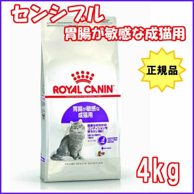 ロイヤルカナン 猫 センシブル 4kg ドライ FHN 胃...