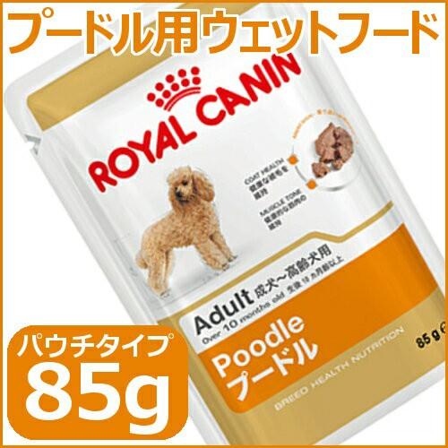 ロイヤルカナン WET プードル 成犬〜高齢犬用 85g...