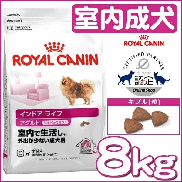 ロイヤルカナン インドアライフ アダルト 8kg 送料無料 正規品 LHN 犬 ドッグフード ドライ 成犬