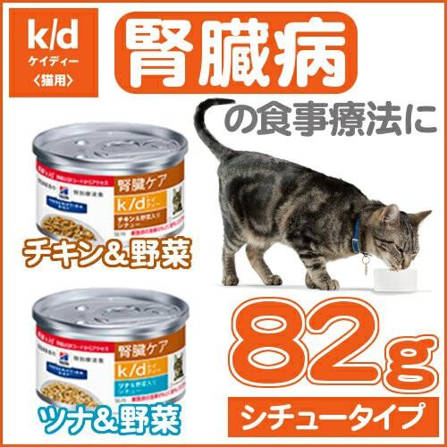 ヒルズ k/d 療法食 猫 キャットフード シチュータ...