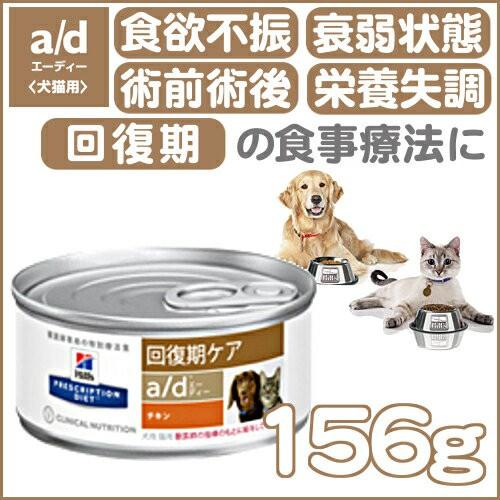 ヒルズ a/d 療法食 犬 猫 チキン 156g ウェット ...