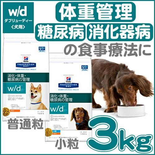 ヒルズ w/d 3kg 犬 食事 特別 療法食 ドッグフー...