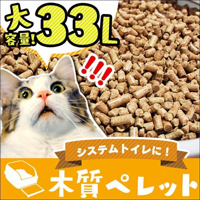 猫砂 木質ペレット 33L 20kg  送料無料 代引不可 ...