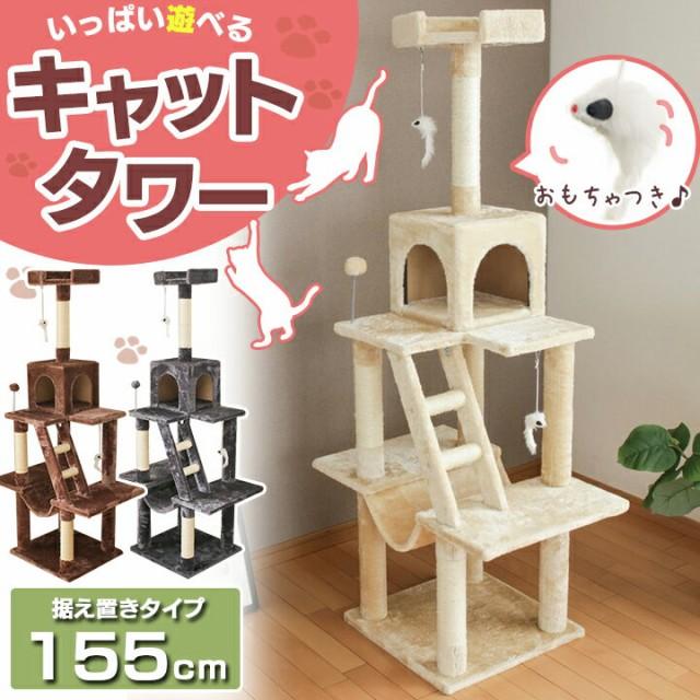 キャットタワー 据え置き型 置き型 猫 タワー 人...