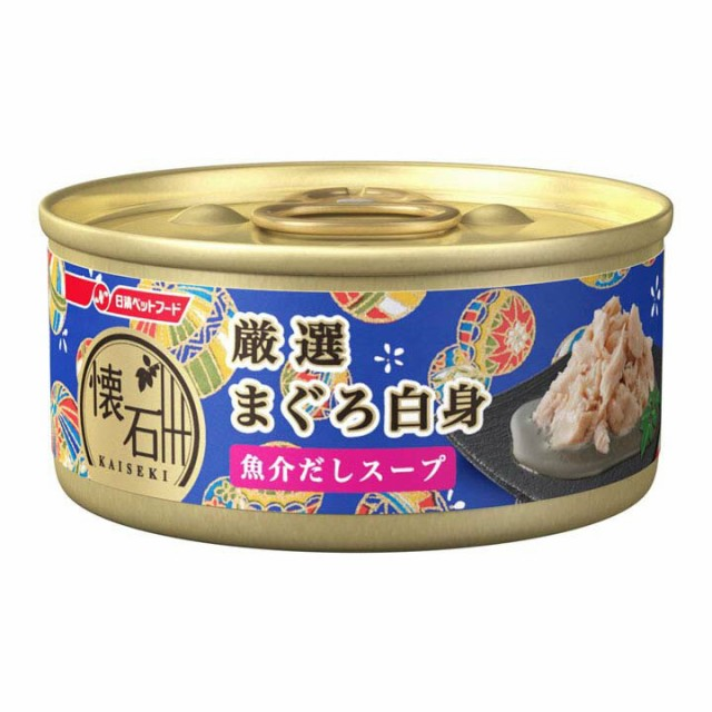懐石缶厳選まぐろ白身 魚介だしスープ(KC5)60g ...