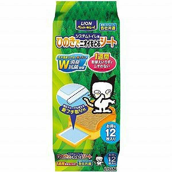 【猫砂 ひのき】LION システムトイレ用ひのきで...