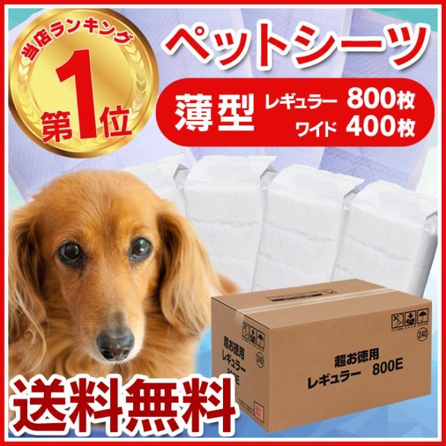 ペットシーツ 薄型 レギュラー 800枚/ワイド 400枚 犬 猫 シーツ ペット ペット用品 トイレ トイレ用品 送料無料