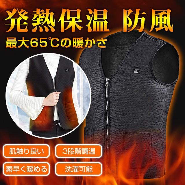 【人気の電熱 ベスト シリーズ!!】電熱ジャケッ...