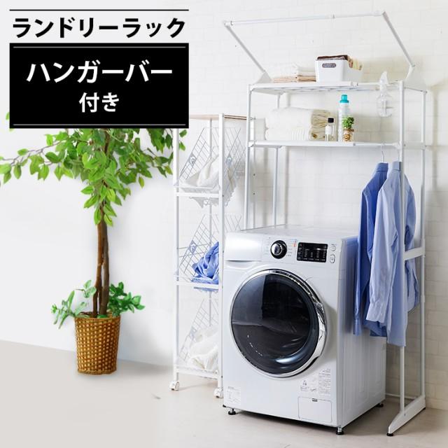 洗濯機ラック ランドリーラック 洗濯機 ラック おしゃれ 2段 スリム アイリスオーヤマ 伸縮 新生活 収納 ランドリー収納 HLR-181P 洗濯機