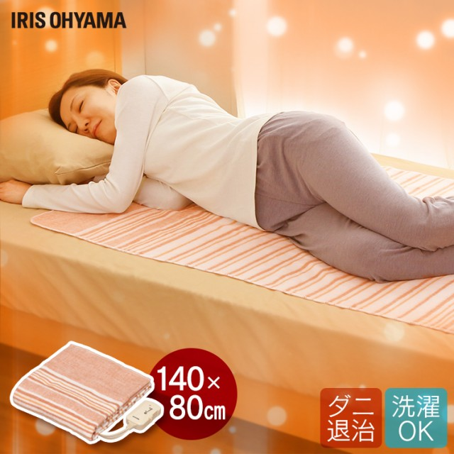 電気しき毛布140×80cm EHB-1408-T ブラウン アイリスオーヤマ