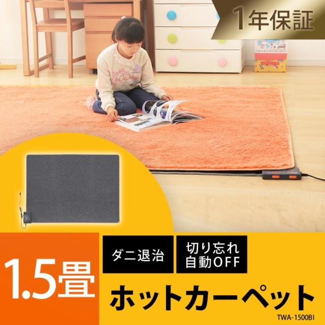 ホットカーペット 1.5畳 HC-IR15 送料無料 電気 1畳用 本体 自動 電気カーペット 床暖房カーペット ホットマット ミニマット 電気マット