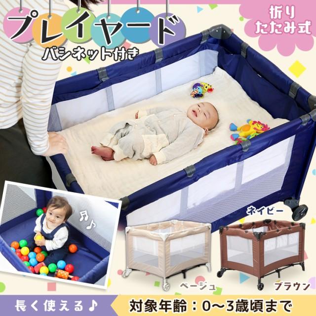 ベビーサークル ベビーベッド 折りたたみ 折り畳み プレイヤード 赤ちゃん ベビー ベッド ベット キャスター プレイヤード コンパクト お