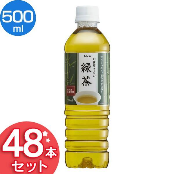 お茶 LDCお茶屋さんの緑茶 500ml 48本 ペットボト...