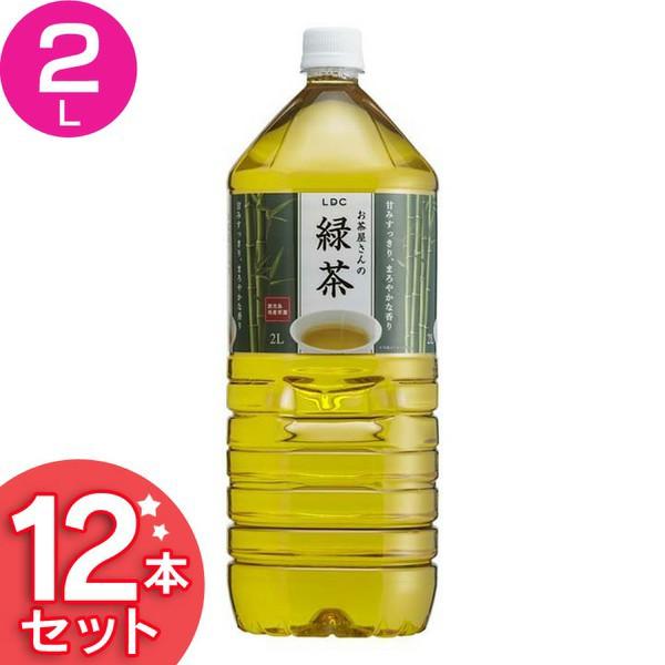 お茶 LDCお茶屋さんの緑茶2L 12本