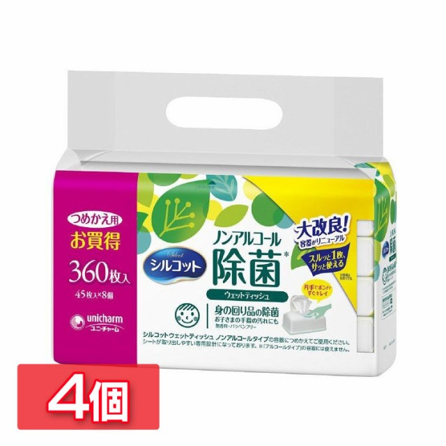 【4個セット】シルコット 除菌ウェットティシュ ...