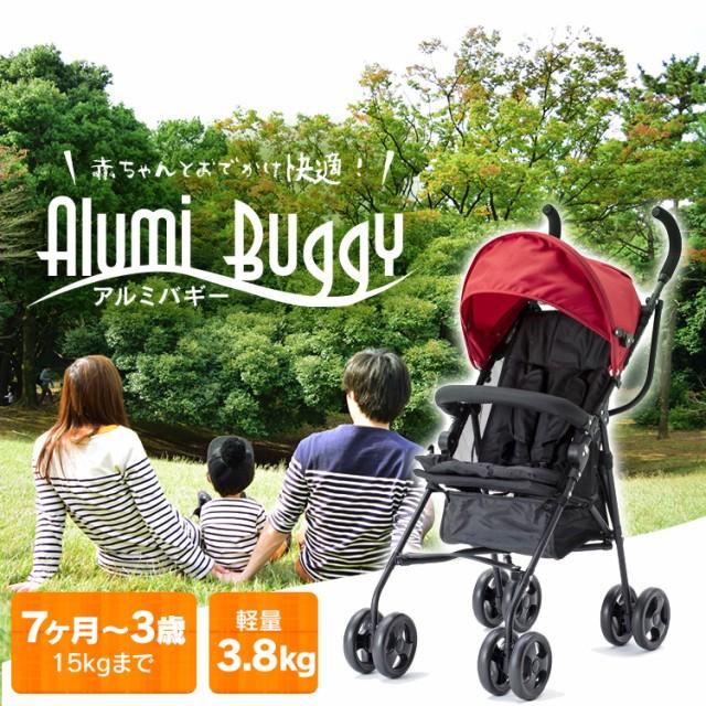 ベビーカー 3.8kg アルミバギー 軽量 大きめの車輪 ベビー 赤ちゃん バギー 収納ポケット おでかけ 大きめ車輪 baby ベビーカー用品 ベビ
