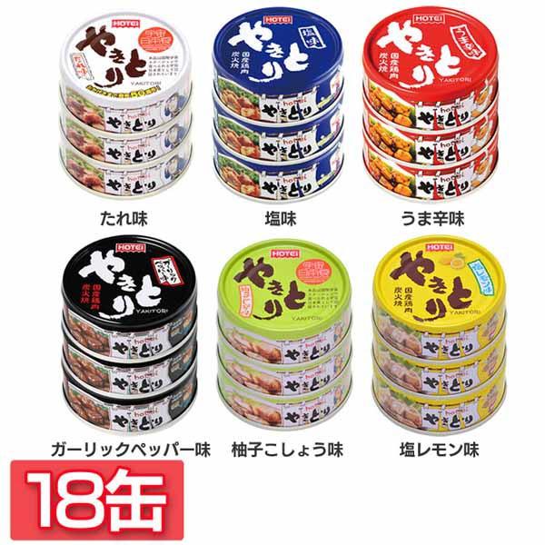 やきとり 18缶 3缶×6種類の味セット たれ 塩味 うま辛 ガーリック 柚子 ホテイフーズ やきとり 缶詰 ホテイ 備蓄 おつまみ 炭火 塩レモ