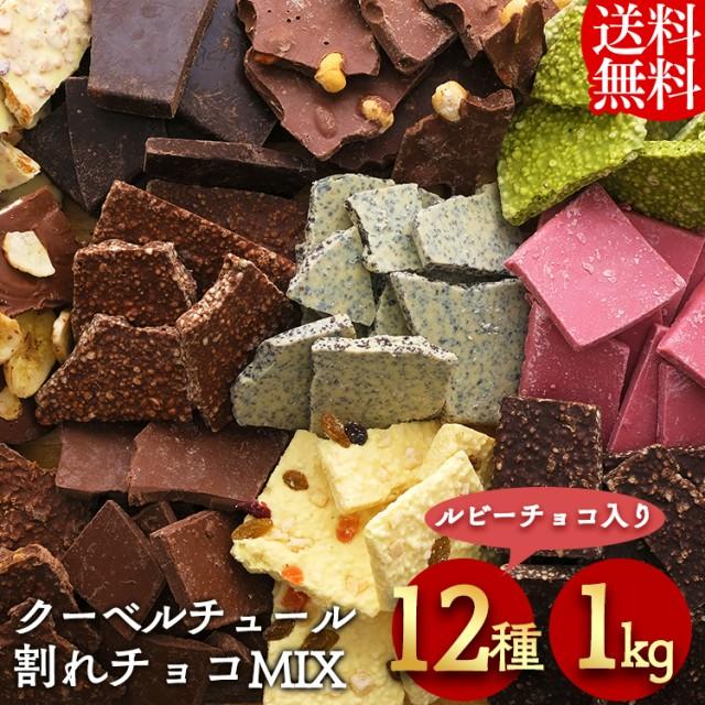 チョコレート 割れチョコ 1kg【訳あり】割れチョ...
