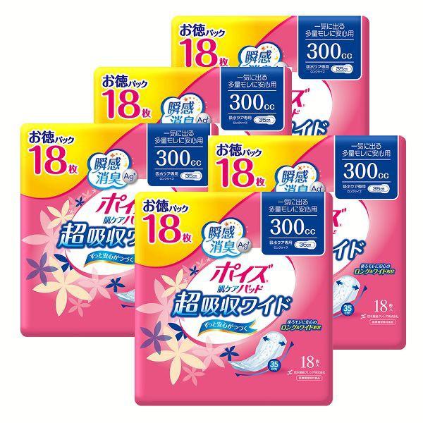 【5個セット】ポイズ肌ケアパッド超吸収ワイド300...