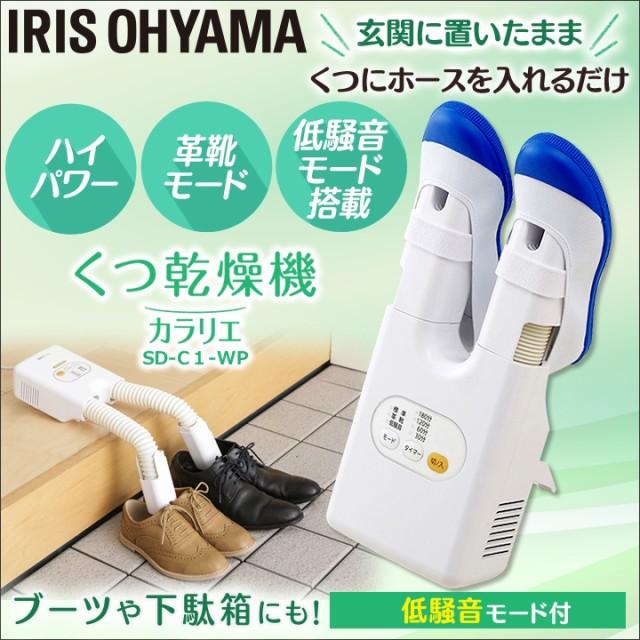 くつ乾燥機 カラリエ SD-C1-WP アイリスオーヤマ ...