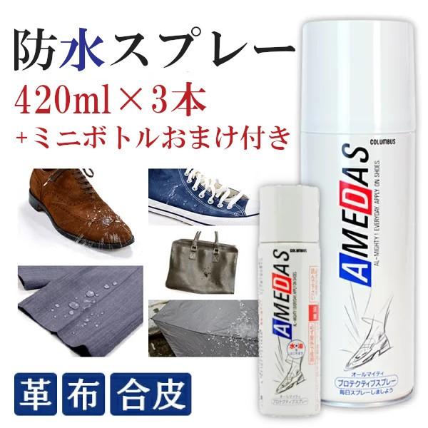 アメダス 420ml 3本セット 防水スプレー 靴 防水 ...
