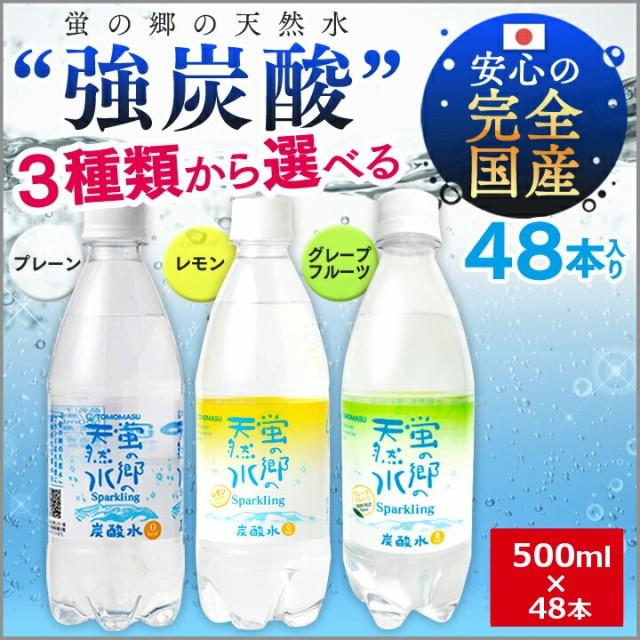 炭酸水 500ml 48本 24本×2 蛍の郷の天然水 スパ...