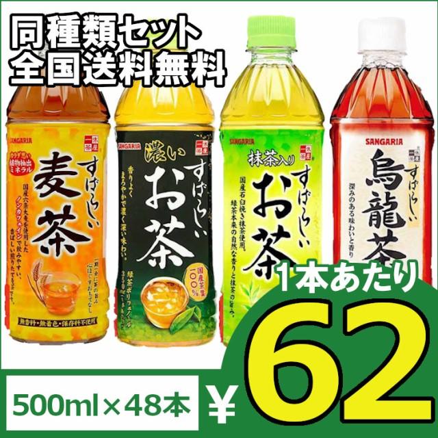 【48本セット】お茶 茶 同種類セット すばらしい...