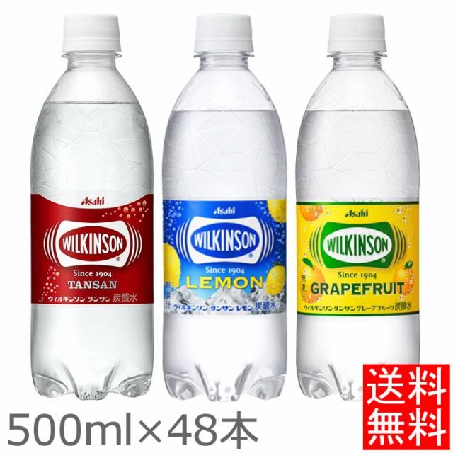 炭酸水 ウィルキンソン 500ml 同種48本セット 48...