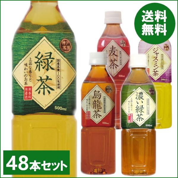 お茶 神戸茶房 500ml 48本 緑茶 烏龍茶 ジャスミ...