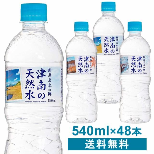 水 48本 新潟名水の郷 津南の天然水 540ml ミネラ...