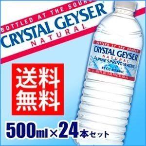 クリスタルガイザー 500ml 24本 ミネラルウォータ...
