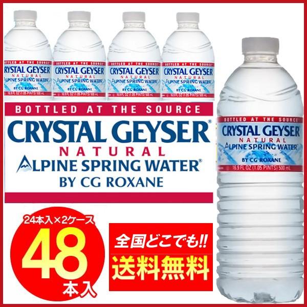 クリスタルガイザー 500ml 48本 水 ミネラルウォ...