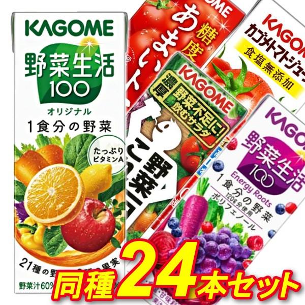 野菜ジュース カゴメ野菜生活100 200ml 24本 いず...