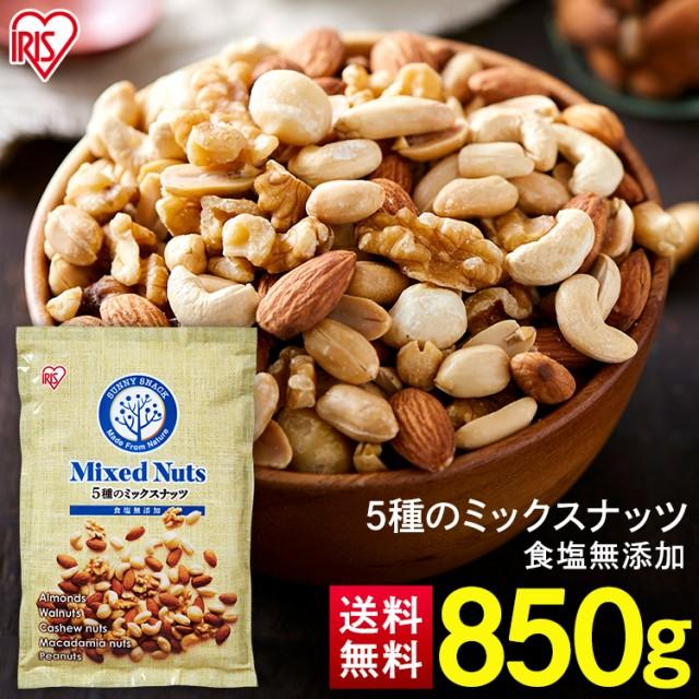 ナッツ ミックスナッツ 850g 食塩無添加 5種 メー...