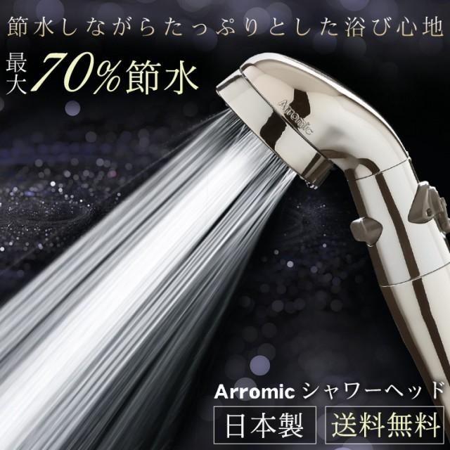 シャワーヘッド アラミック 節水シャワープロプレミアム ST-X3B 送料無料 Arromic 節水 水圧アップ 水流調整 70