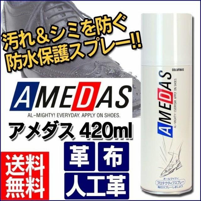 アメダス 防水スプレー 靴 420ml 防水保護スプレ...