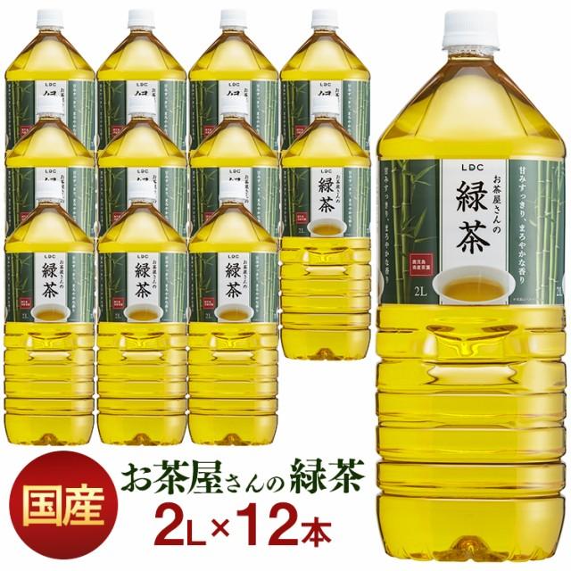お茶 LDCお茶屋さんの緑茶 2L 12本 【代引き不可...
