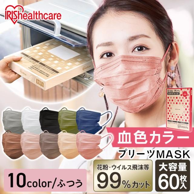 ★新発売★マスク 不織布 カラーマスク 血色マス...