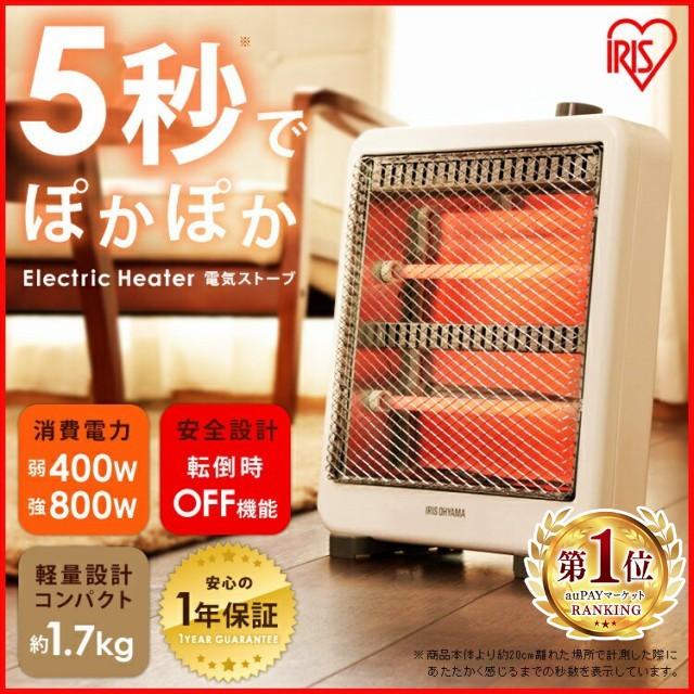 ストーブ 電気ストーブ 400W/800W EHT-800W【予約...